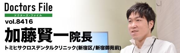 トミヒサクロスデンタルクリニック 院長 加藤 賢一 ドクターズファイル