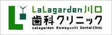 ララガーデン川口歯科クリニック